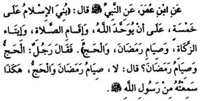 Хадис из сахиха имама Муслима про 5 столпов ислама.